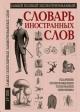 Самый полный иллюстрированный словарь иностранных слов 17000 слов
